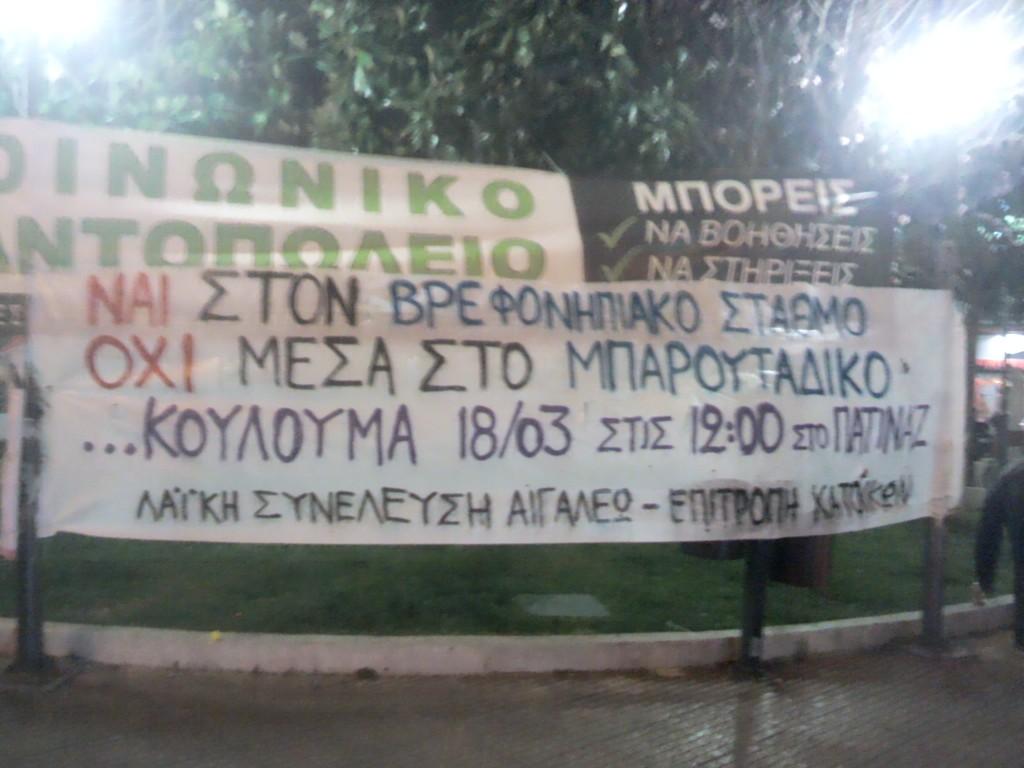 koulouma_patinaz