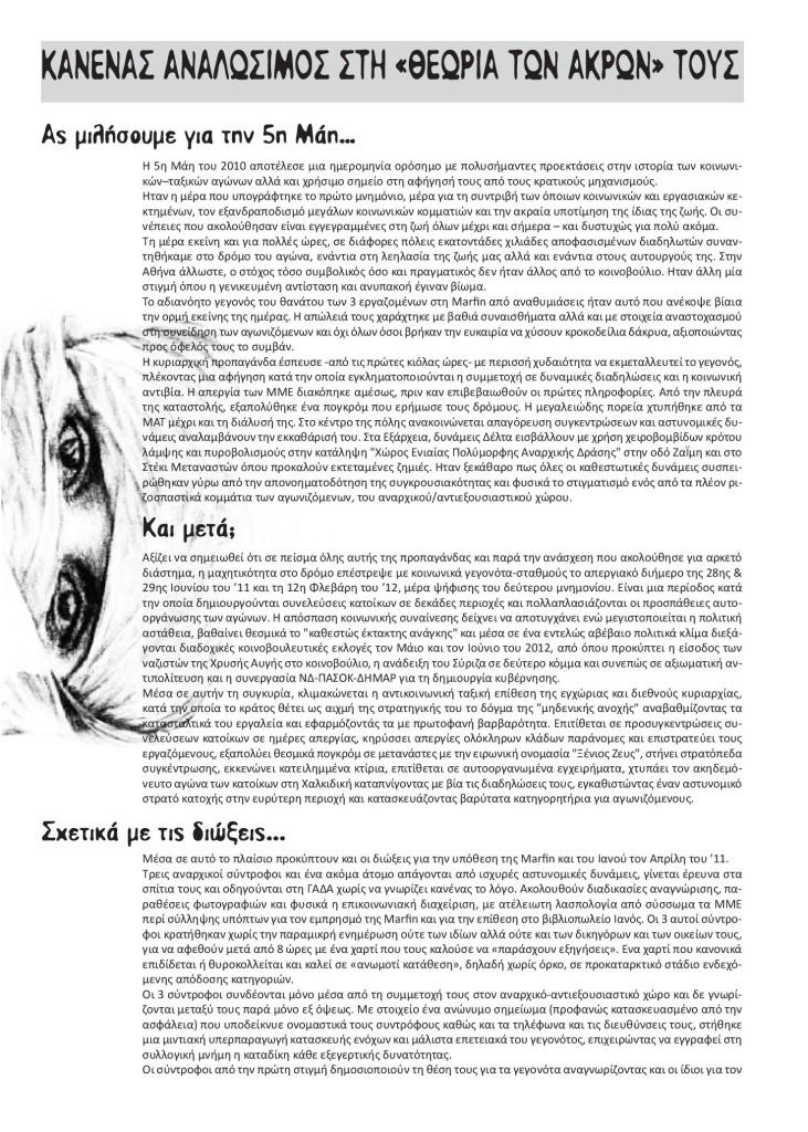 dytika_Layout 1-page-001