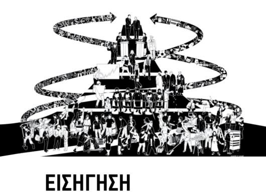 Eishghsh_Full_int-1-790x1024