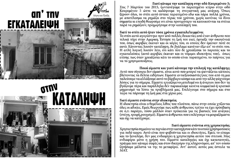 Ανακατάληψη της Acta et Verba / Κουρεμένου 5 στα Γιάννενα