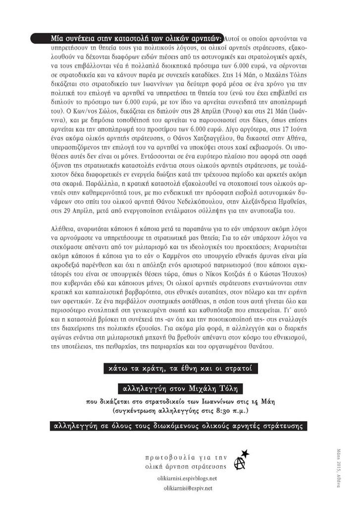 keimeno_mixalis_tolis_maios2015_Page_2