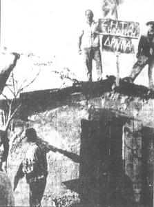 """""""Ζήτω η ηρωική Δρα/να"""" Η μάχη της παράγκας, Δραπετσώνα (1960)"""
