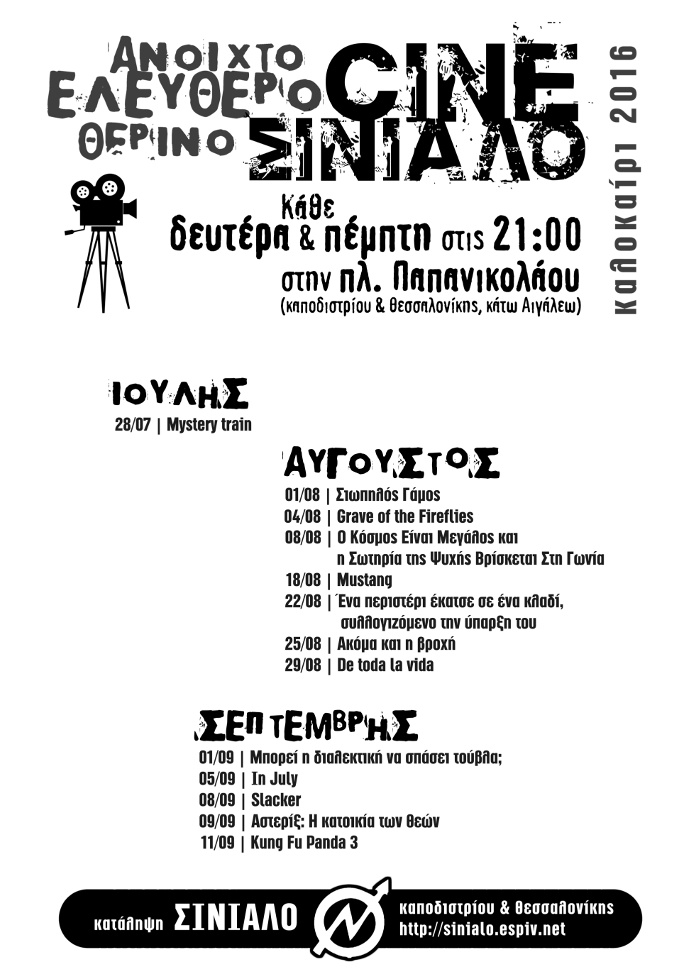 cine2016_final